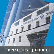 תמונות נוף האוניברסיטה